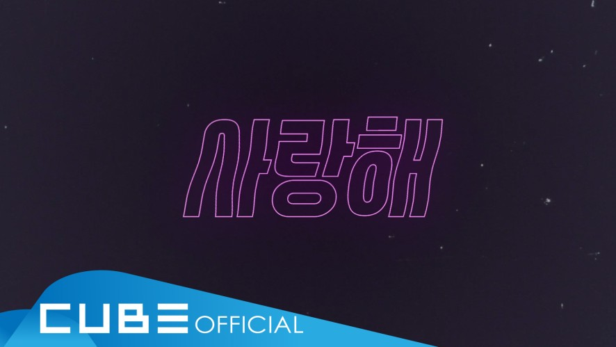 (G)I-DLE - 'Luv U' Official Lyric Video