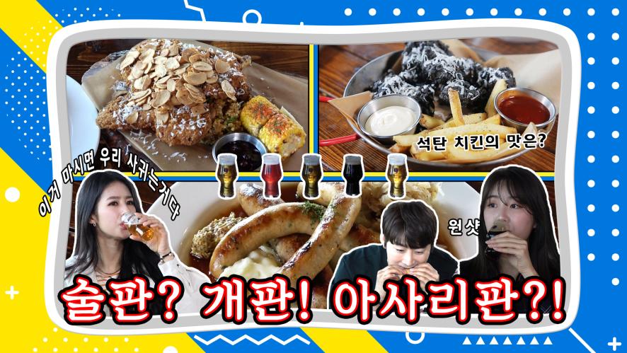 박기량, 안지현, 윤현찬❤️ 남해 갔다가 먹방 찍고온 사연?!   독일 5분요리