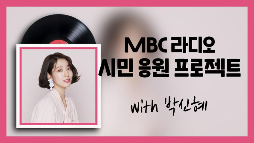 [박신혜] MBC 라디오 시민 응원 프로젝트 with 박신혜
