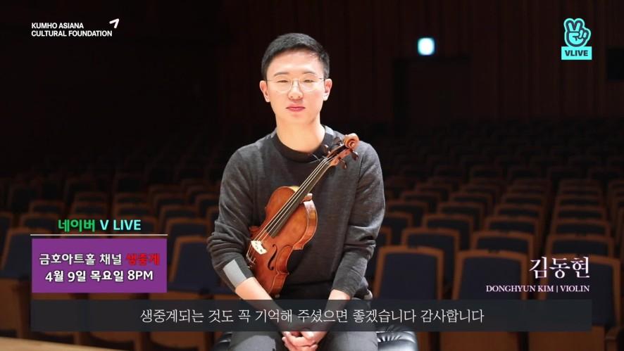 [예고편] 4/9 <2020 금호라이징스타 - 김동현 Violin>