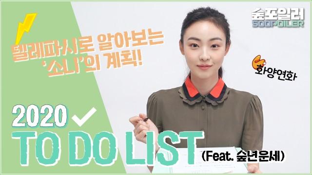 2020 To Do List 📝 '전소니' 편 (feat. 숲년운세)