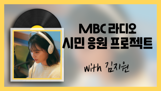 [김지원] MBC 라디오 시민 응원 프로젝트 with 김지원