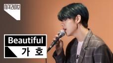 [4K] 가호 (GAHO) -  Beautiful | 사각라이브 Square Live