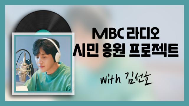 [김선호] MBC 라디오 시민 응원 프로젝트 with 김선호