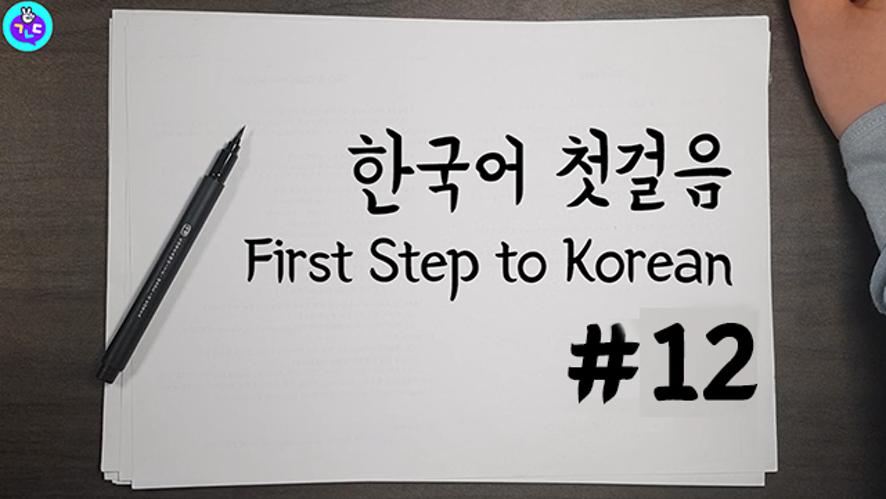 First Step to Korean! Ep.12 Layer-Batchim (2)