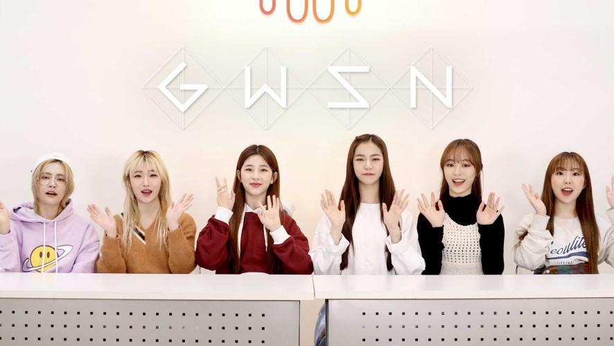 [GWSN 0to1CAM] 공원소녀와 함께 집에서 놀자 ep.3 편스토랑 레시피 | Let's play at home with GWSN ep.3 Pyeonstorang Recipe