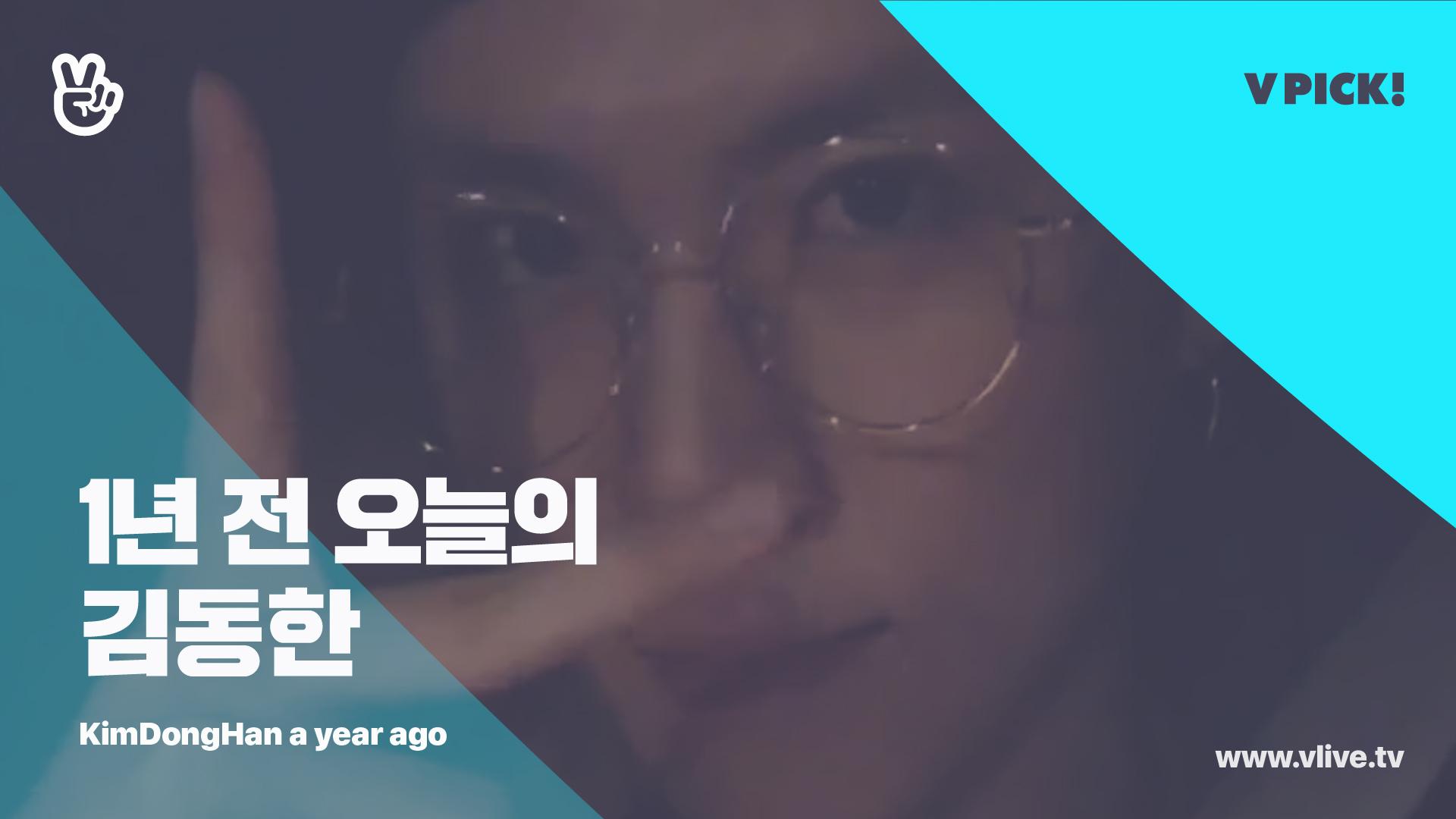 [1년 전 오늘의 KimDongHan] 양봉업자 불러주세요 고막에 생긴 벌집 수확할 때 됐거든요🍯 (DONGHAN singing songs a year ago)