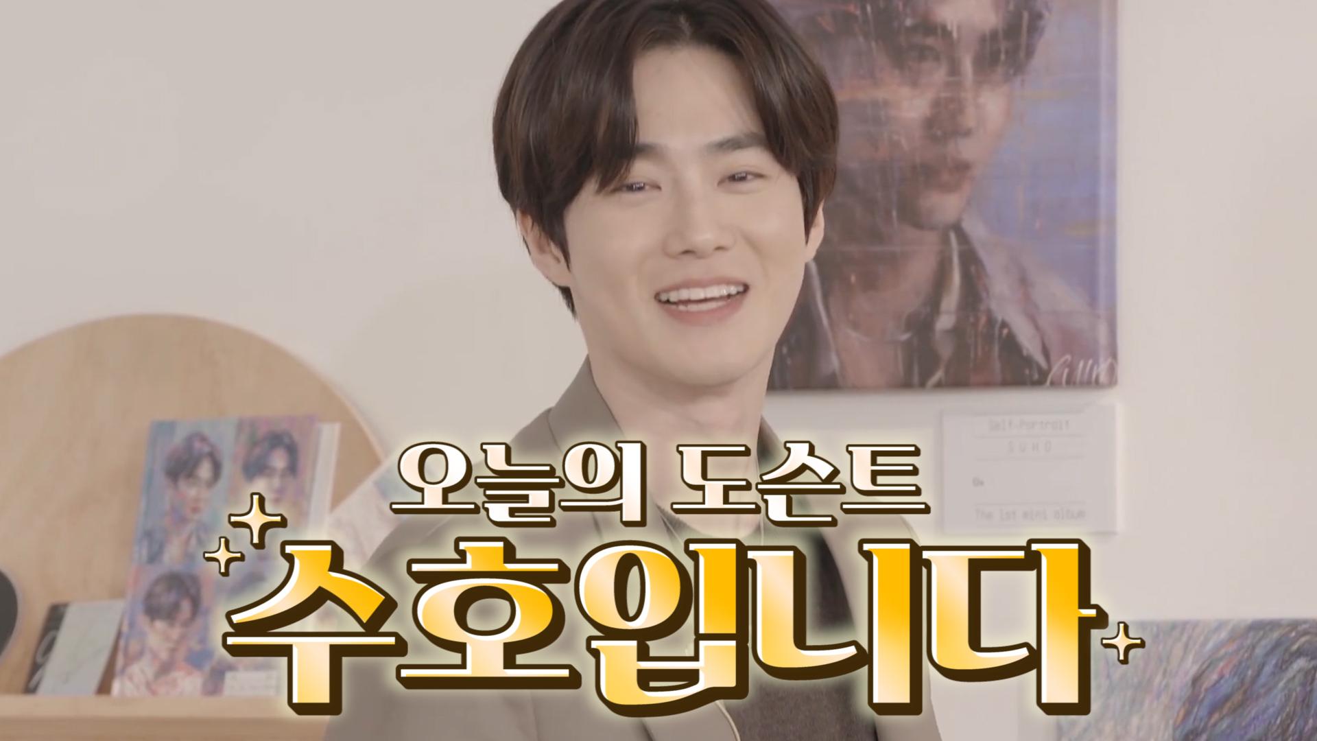 [EXO] 조각상이 노래하는 디지털 아트 전시회 수호展에 오신걸 환영합니다🎉❣️ (SUHO talking about his new album)