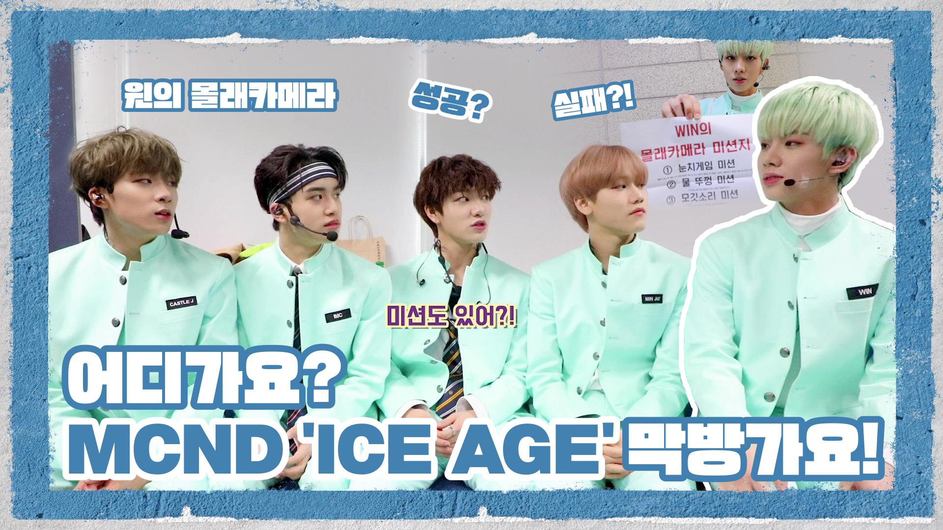 [Let's Play MCND] M-HINDㅣ어디가요? MCND 'ICE AGE' 막방가요!