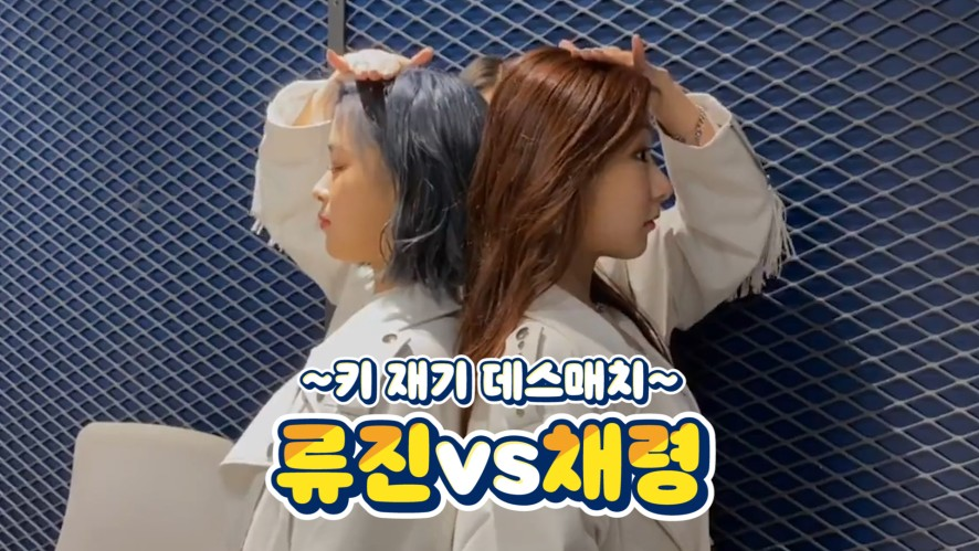 [ITZY] 🙅♀️ITZY measuring the height🙆♀️