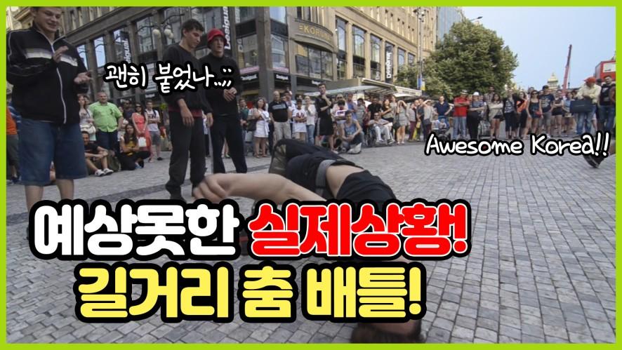 체코 실제 길거리 비보이 배틀 현장! 결국 경찰까지 출현..!? 세계 1위 비보이팀 진조크루