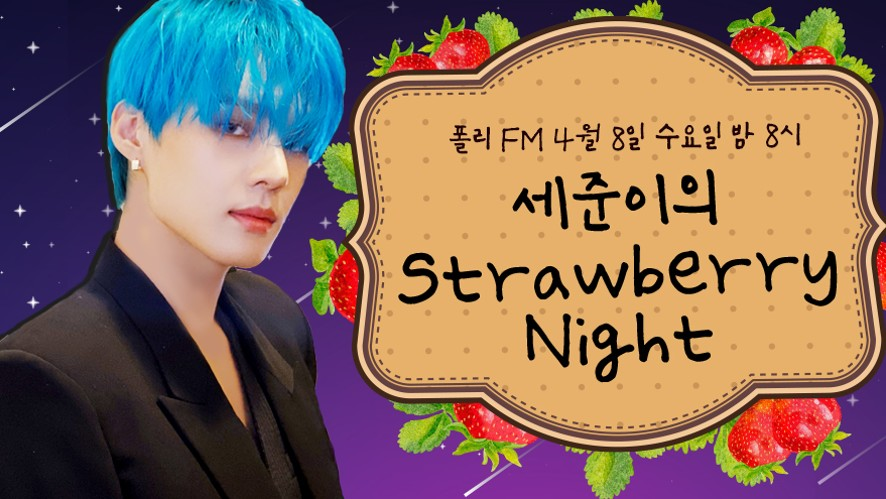 Se Jun's Strawberry Night🌙🍓🌙 EP.2