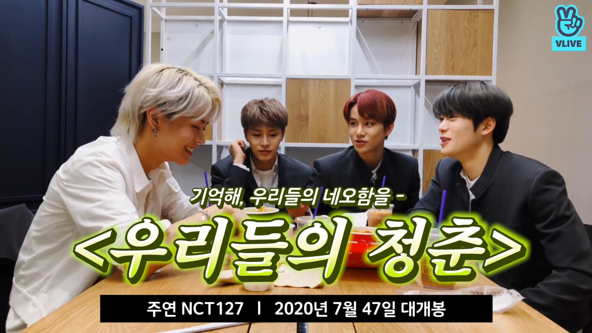 [NCT] 🎬기억해, 우리들의 네오함을- <우리들의 청춘> 7월 47일 대개봉💚 (NCT's AprilFool'sDay)