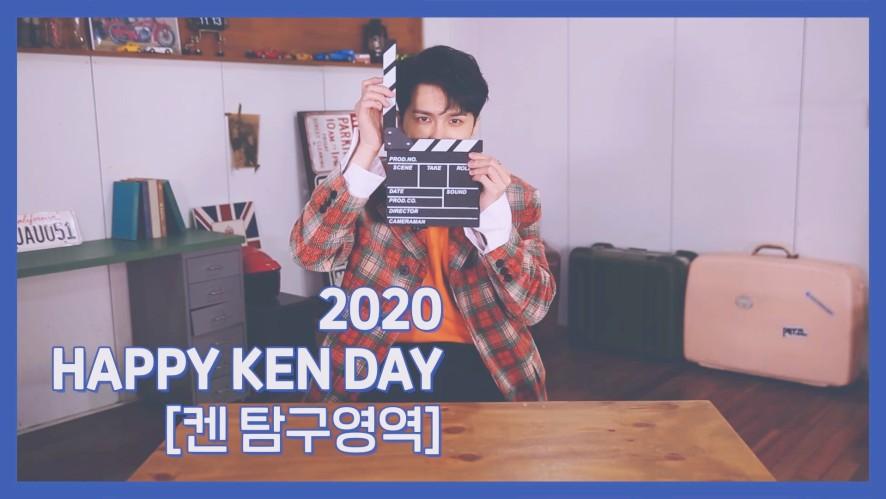 2020 HAPPY KEN DAY [Ken's Field]