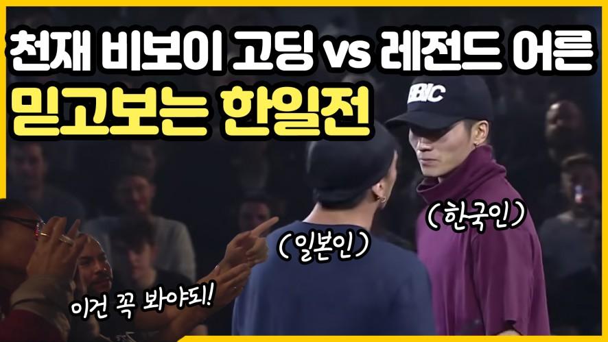 영상 맛집 진조크루 세계 비보이 대회 레드불 비씨원 월드파이널 한일전!!!