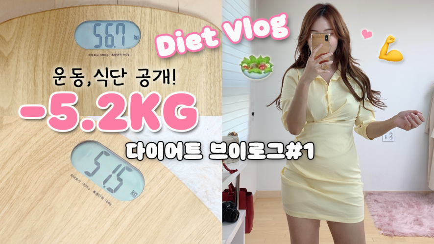 [ 다이어트 브이로그#1 ] 한달동안 -5.2KG 감량! 56.7kg 👉🏻51.5kg / 운동,식단,치팅데이 방