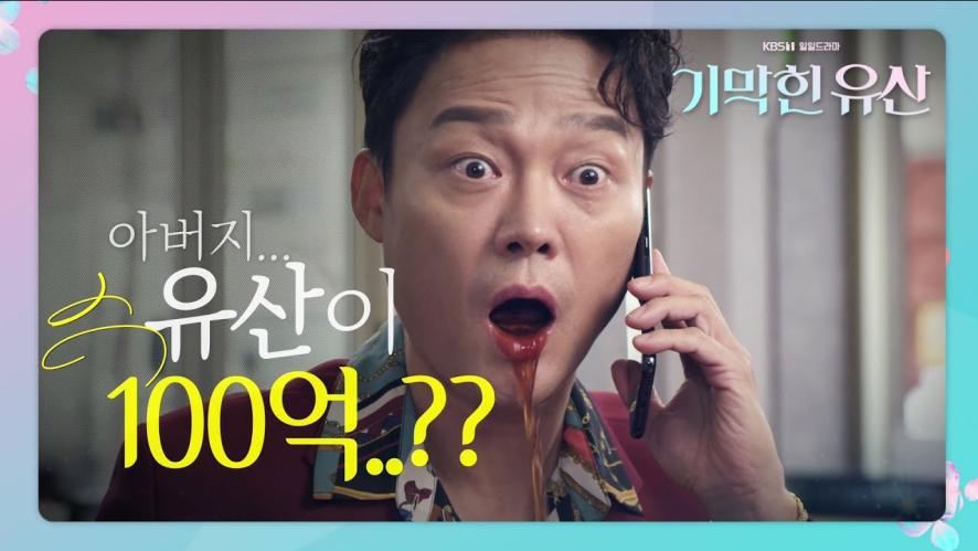 [티저] 아버지의 유산이...100억?! 가장 기막힌 가족이 찾아온다....!  [기막힌 유산] KBS1TV 새 일일연속극