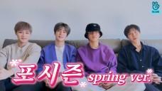 [NCT] 앗! 포시즌 화음, 피라미드보다 단단하다🎶🔥 (NCT recommending spring songs)