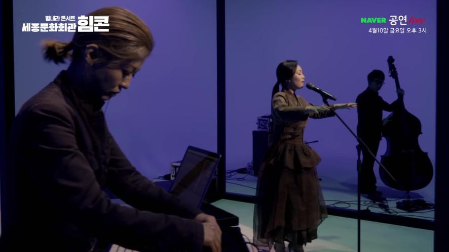 [예고] 김보라의 소리 프로젝트 생중계