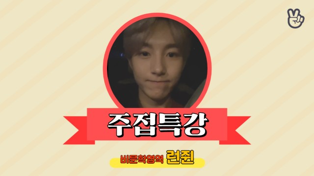[VPICK! 주접특강] NCT 런쥔 영역🦊 (RENJUN reading lovely comments)