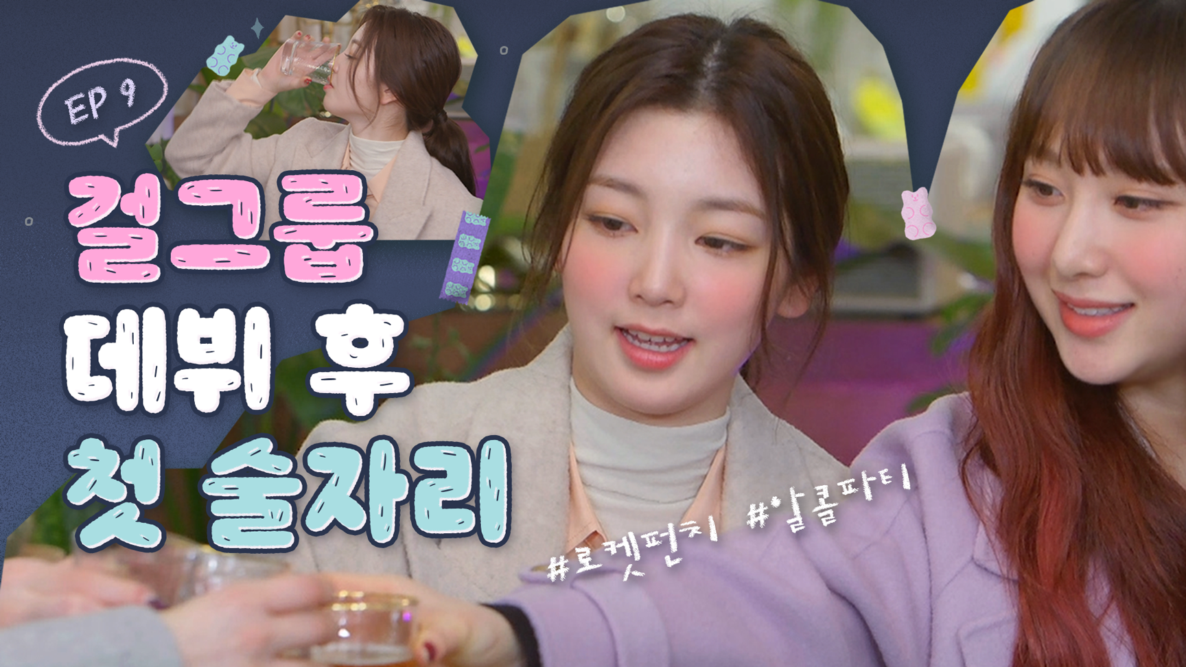 데뷔 이후 첫 술자리를 가진 아이돌┃로켓펀치 [펀치타임 2] EP9