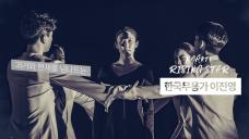 과거와 현대를 넘나드는 한국무용가 이진영 인터뷰 <K-Arts Rising Star>