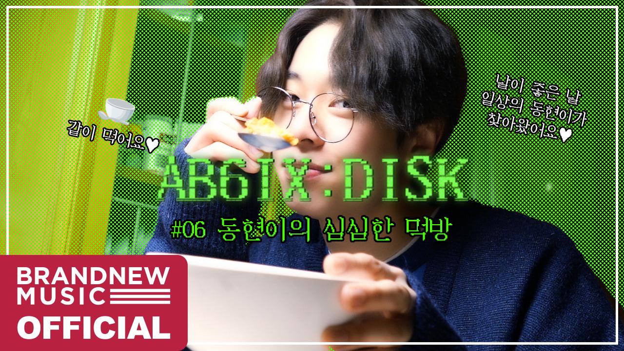 AB6IX (에이비식스) AB6IX:DISK #07
