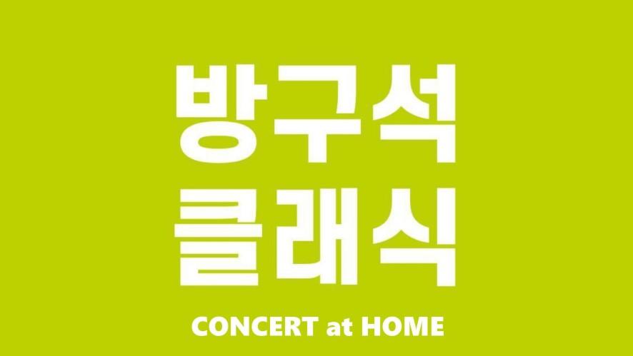 방구석 클래식: 놀면 뭐하니? 게릴라 콘서트#AgainstCoronavirus