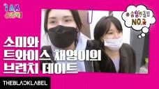 [SUB] SOMI ✘ TWICE Chaeyoung's Brunch Date I 소미와 트와이스 채영이의 브런치 데이트 I 솜털이 Special Clip.02 'I AM SOMI'