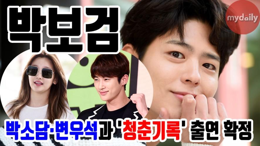 [박보검:Park Bogum] 그가 돌아온다…박소담·변우석과 '청춘기록' 출연 확정