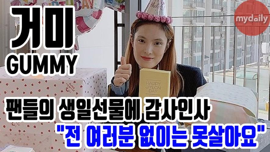 """[거미:GUMMY] 팬들의 생일선물에 감사인사 """"전 여러분 없이는 못살아요"""""""