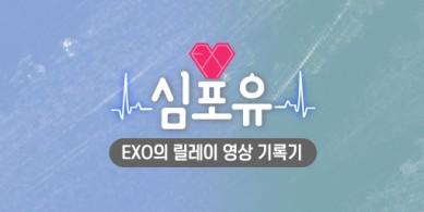 심포유 - 수호 편 (Heart 4 U - SUHO) by SM C&C STUDIO