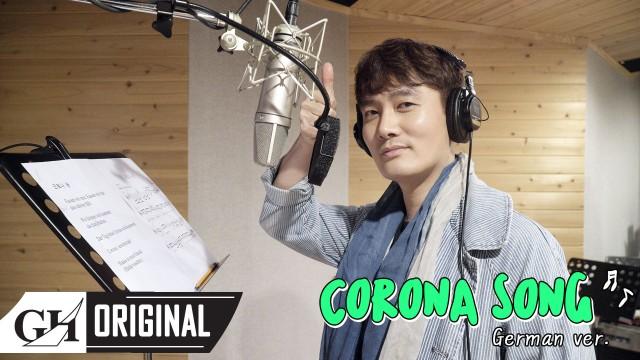 루이스 초이(Louis Choi)- 코로나송(Corona Song)