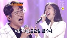 [내 안의 발라드] 매주 금요일 밤 9시 Mnet! '고음 그냥 美쳤다 ' 장성규X이해리 ♬넘쳐흘러 무대 미리보기