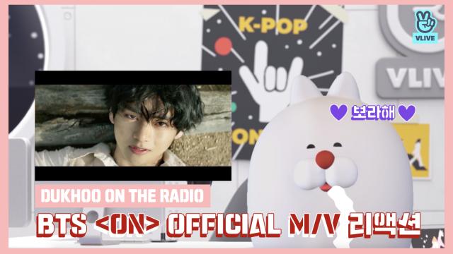 [V CREW] 덕후의 보이는 라디오 - EP. 09 소중하고 고귀해서 썸네일만 백만본 BTS <ON> 오피셜 MV..드디어 영접한 베로의 반응은?🐶❤️