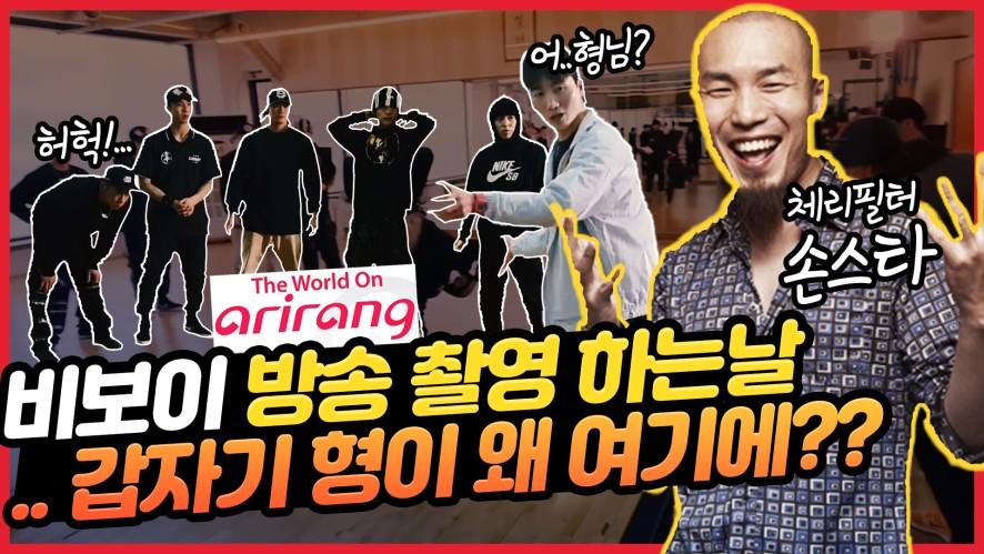 진조크루 아리랑TV 촬영하는날 비보이 사진 전문가 체리필터 손스타님 깜짝 출연!?