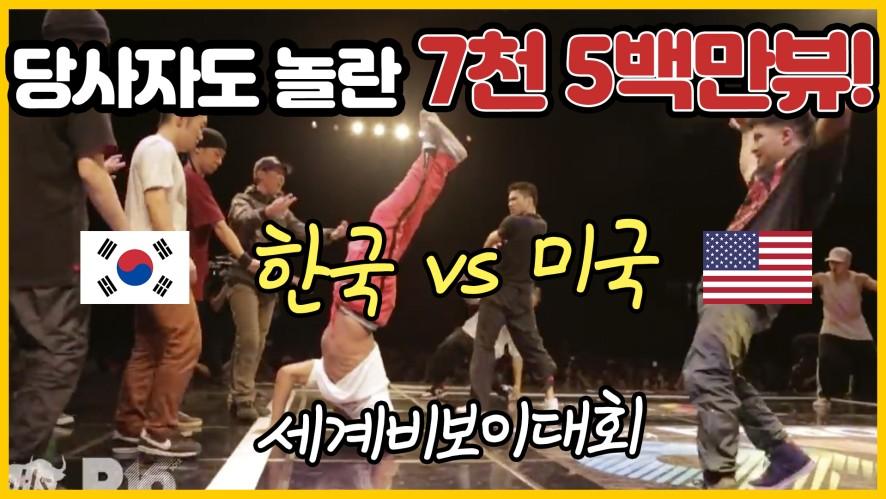 유튜브 댄스 배틀 중 최고 조회수!!?? 진조크루 비보이 배틀 리뷰 한국 VS 미국