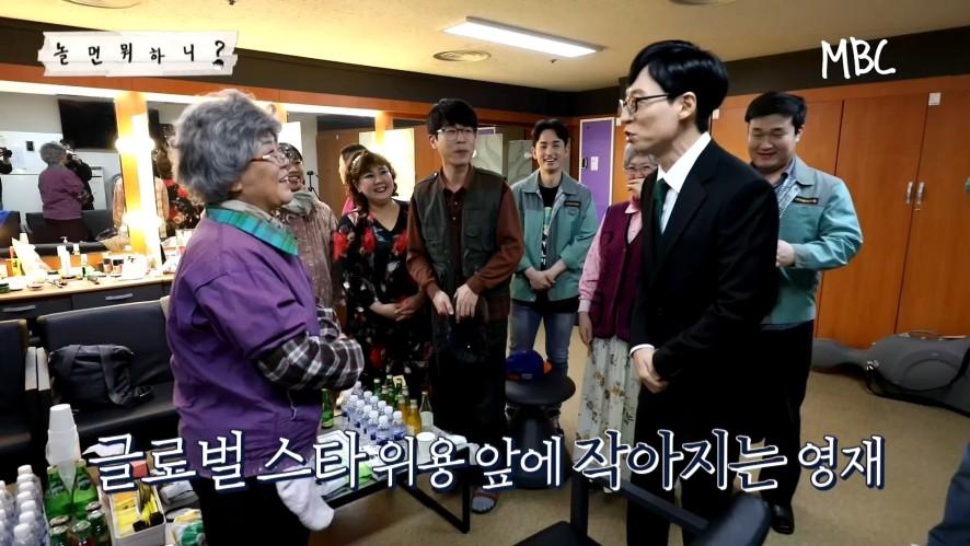 [선공개] 칸이 반한 명품 배우 이정은과 신예 가수 유산슬의 만남...☆
