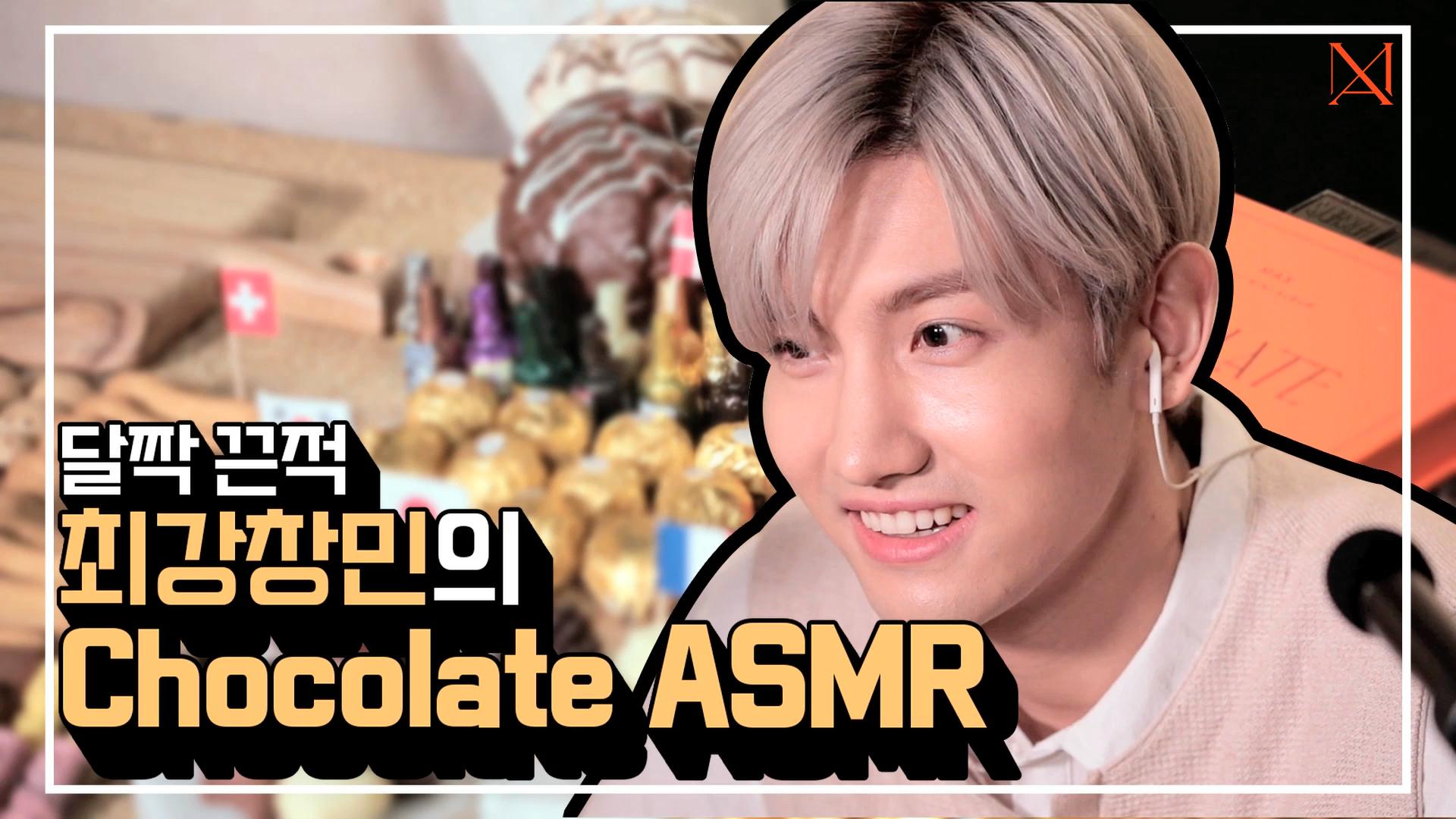 최강창민의 Chocolate ASMR 🍫👂 l 초콜릿의 늪에 빠진 #MAXCHAGMIN (이어폰 필수🎧)