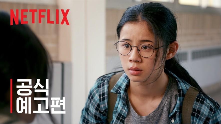[Netflix] 반쪽의 이야기   공식 예고편