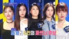 [선공개] 정체불명 5인 5색 파트너 후보 공개!