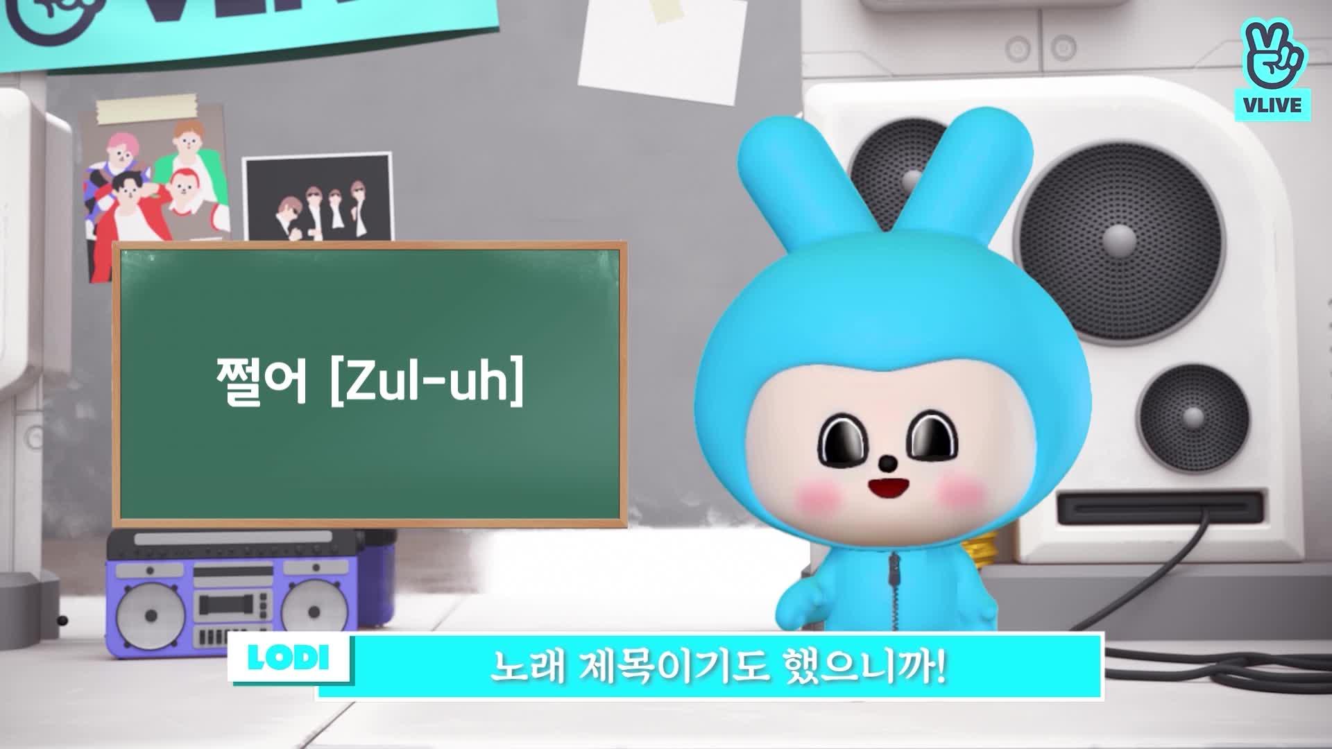 [V CREW] 로디 알쓸덕잡 EP. 09 쩔어 [Zul-uh] 😎