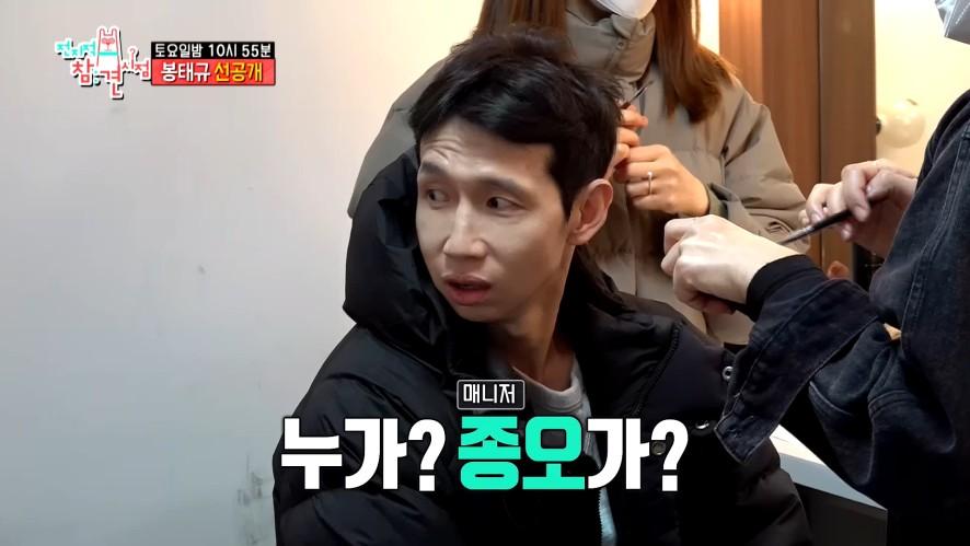 [선공개] 연예인 봉태규보다 더 연예인 같은 매니저?! (ft. 닮은꼴 부자)