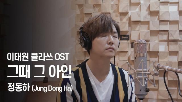 """[동하라이브] """"김필 그때 그 아인"""" Cover l 이태원 클라쓰"""