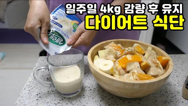 [다이어트 브이로그] 일주일 4kg 감량 후 유지하는 식단! diet vlog, food