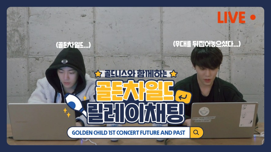 How to enjoy Golden Child's At Home Concert 200% more?!    Golden Child Relay Chatting