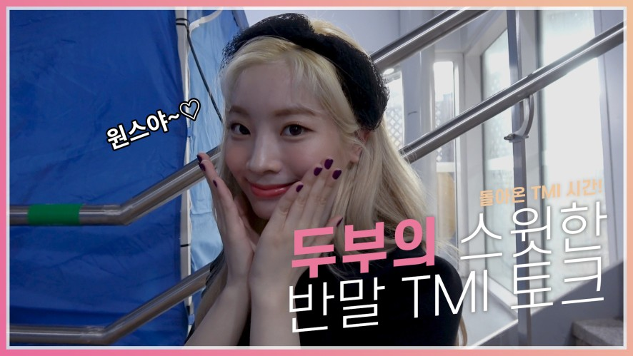 TMT   TMI time! Dahyun's sweet informal TMI talk 💖 TOO MUCH TWICE EP.05