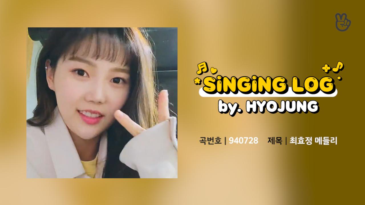 [VPICK! Singing Log] OH MY GIRL 효정의 싱잉로그🎤🎶 (HYOJUNG's Singing Log)