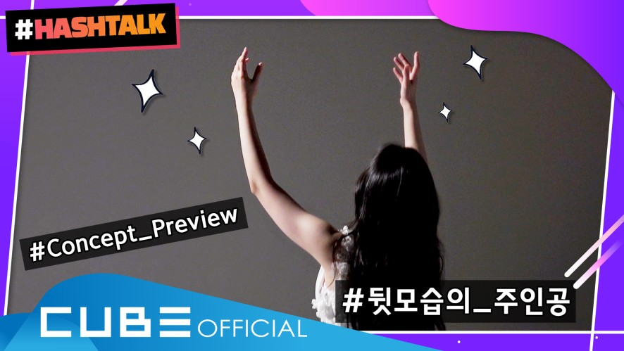 [#HASHTALK] EP.13 Shuhua's concept preview behind who's looking for happinessㅣ(G)I-DLE