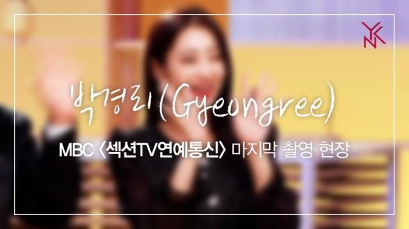 [박경리] MBC '섹션TV연예통신' 마지막 촬영 현장 공개